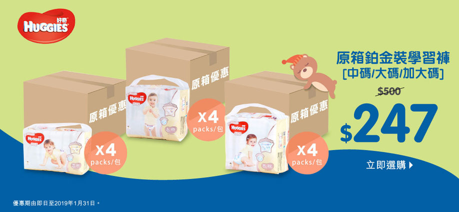 Huggies $247_baby_Slider-a_3