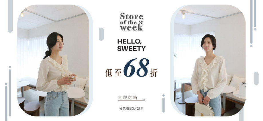 store of the week - Hello Sweety-a_3