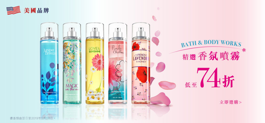 Bath and Body Works_beauty_slider-a_2
