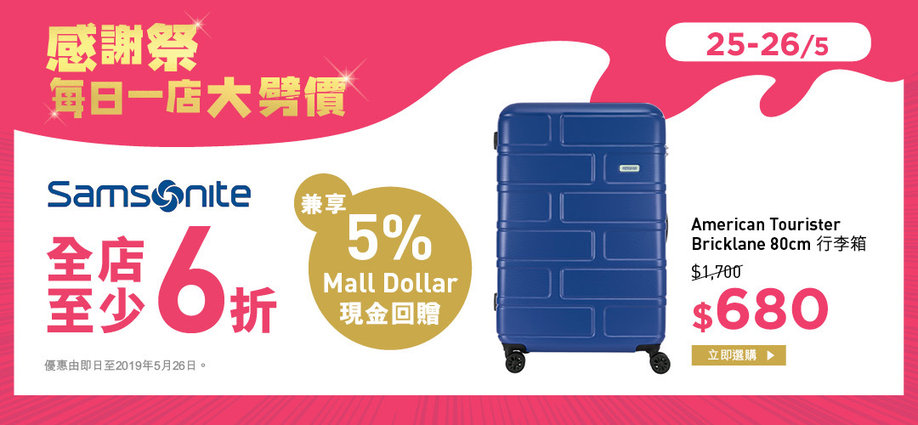 Samsonite HK Store day_mall_slider-a_m2