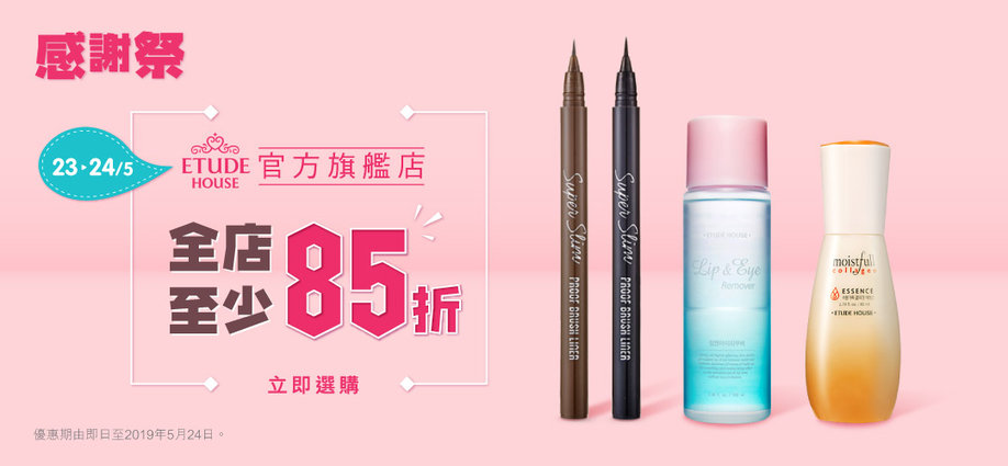 Etude House_store day_beauty_slider-a_1