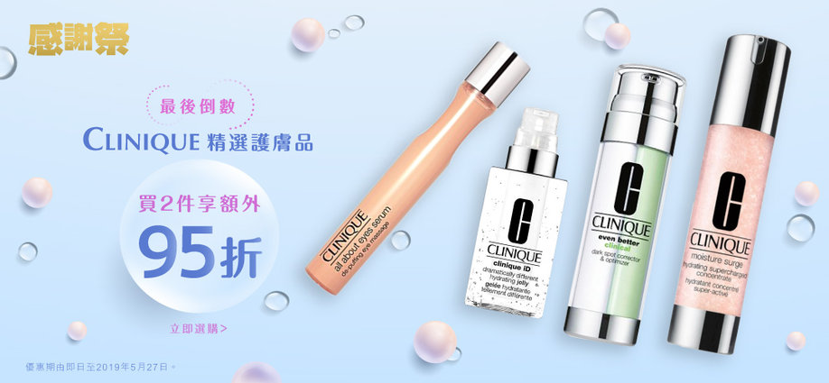 Clinique_beauty_slider-a_3