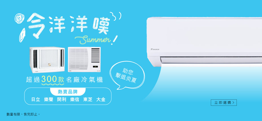 Featured Air Conditioner