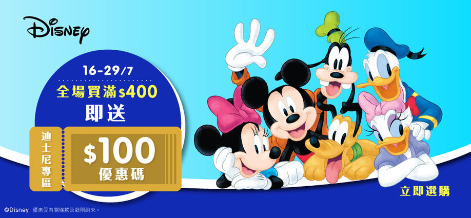 disney100coupon_mall_slider-a_m1