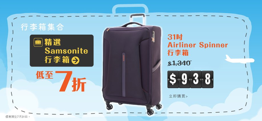 Suitcase Assemble_Samsonite