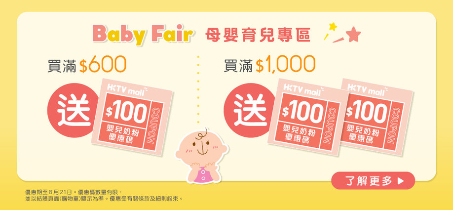 BabyFair_Coupon Code