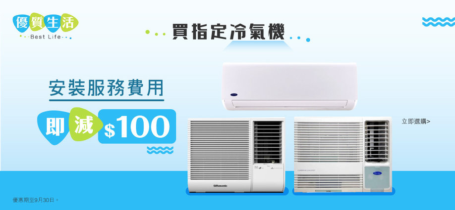 aircon_electricalapp_slider-a_29