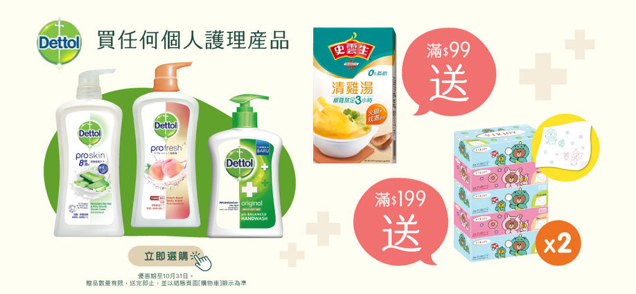Dettol_pcnhealth_slider-a_3