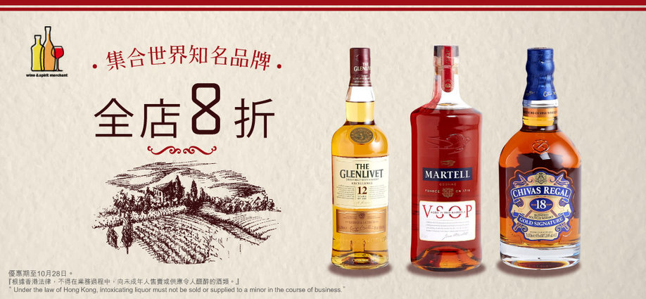 *Wine&Spirit Merchant*  全店8折
