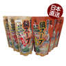 Soup 300g (2~3 people) set (Soup(soy sauce)/ 3 packs, Soup(miso)/ 3 packs)