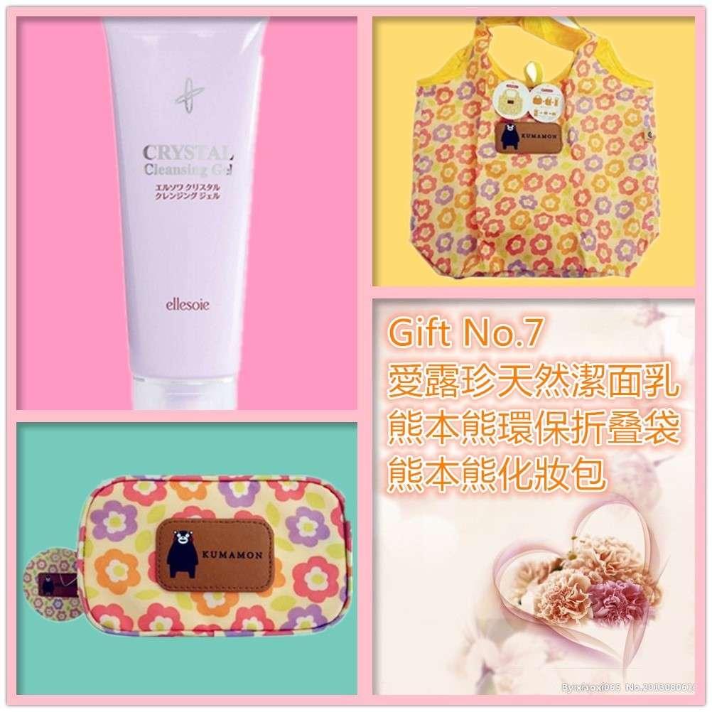 [禮品套裝] ellesoie水晶潔面啫喱 + KUMAMON黃色折疊環保袋 + KUMAMON黃色方形多用小袋