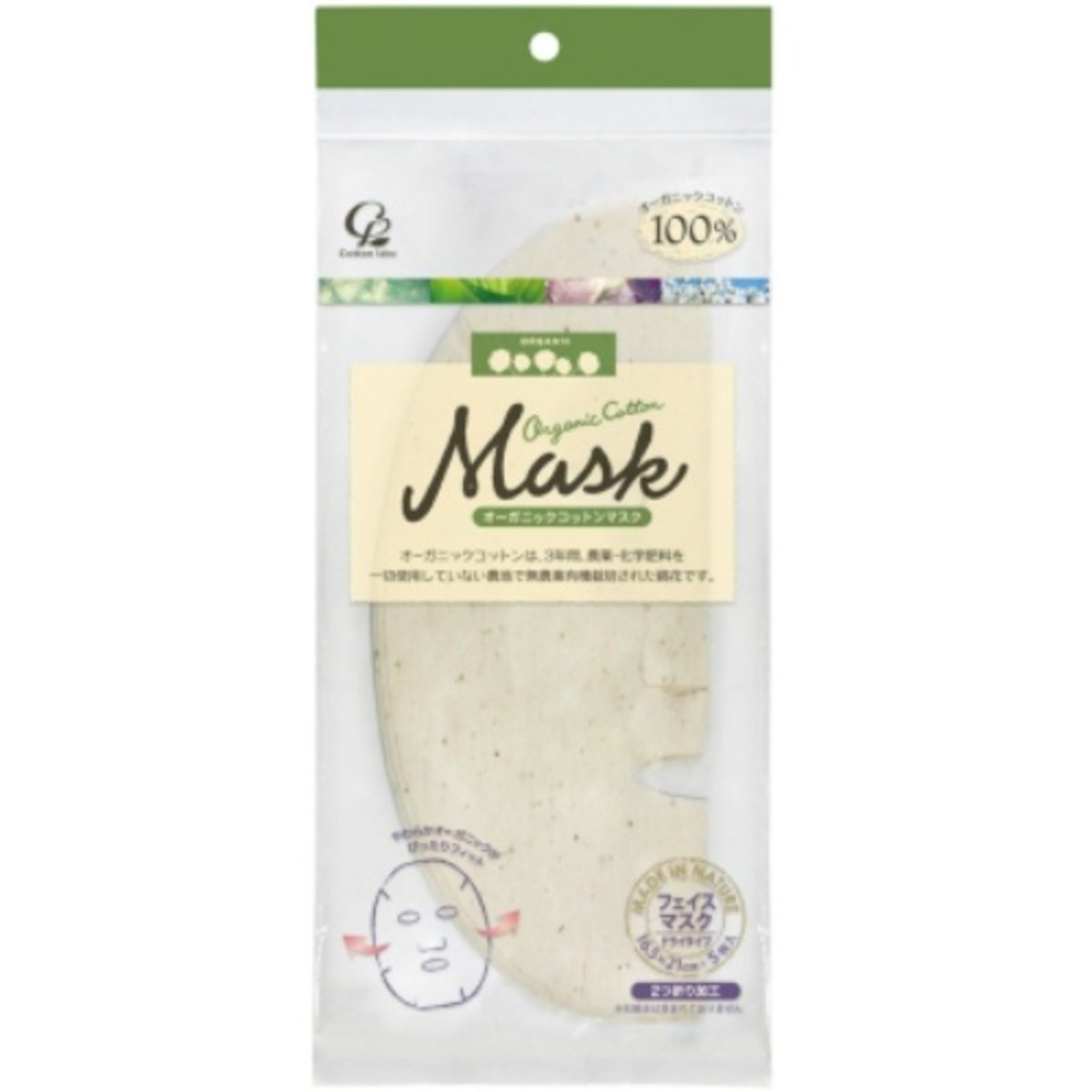 Laboratory Organic Cotton Mask 5pcs