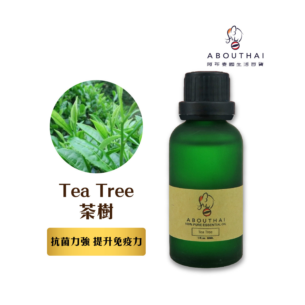 100% Pure Essential oil Tea Tree 10ml