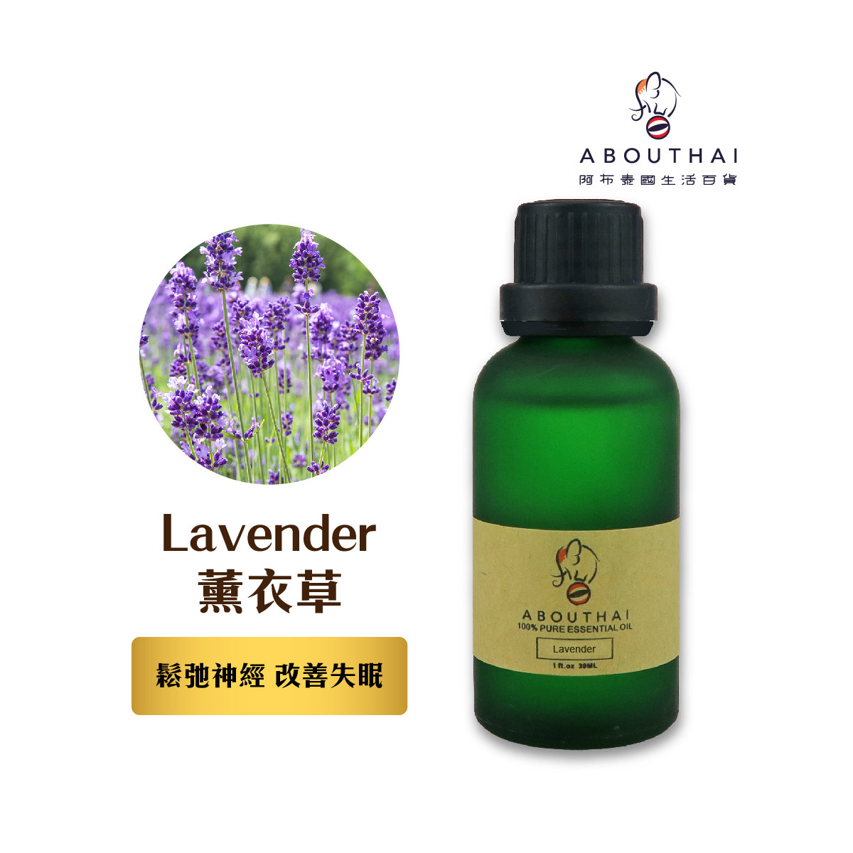 100% Pure Essential oil Lavender 30ml