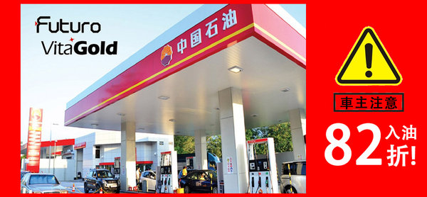 【Exclusive】Limited Offer! $820 for Chinaoil $1000 Cash Voucher!