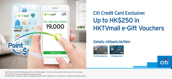 Citi Credit Card Exclusive: Up to HK$250 in HKTVmall e-Gift Vouchers
