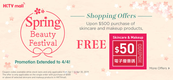 Spring Beauty Festival - Extended to 4/4! Upon $500 Purchase of Skincare and Makeup Products, FREE $50 Skincare and Makeup Coupon codes (Usage period: Apr 1 - 30, 2019)!