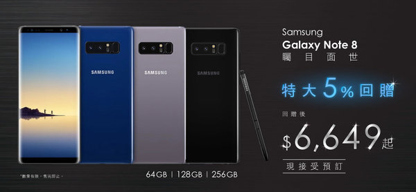 SamsungGalaxy Note 8 特大5%<br>回贈後 $6,649起<現接受預訂>