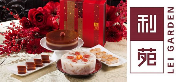 100% made in Hong Kong<br>Lei Garden Chinese New Year Pudding Voucher