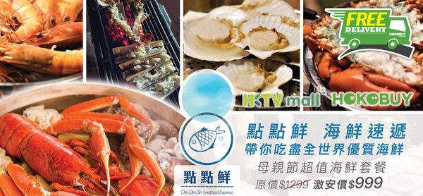 Dim Dim Sin Express Abalone & Seafood Set w/ Free Delivery