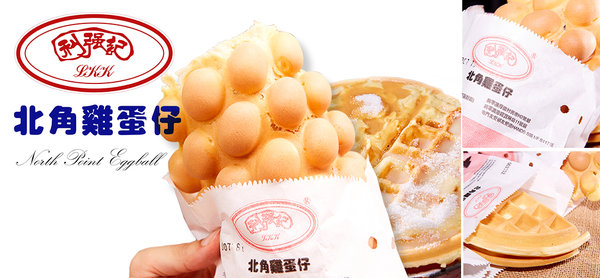 Lee Keung Kee North Point Egg Waffles. Half Price for 2 Units